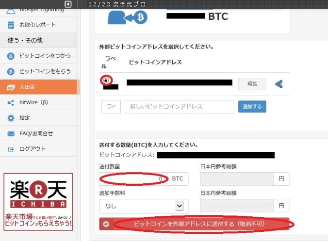 bitcoin addressはどのように手に入れるの?